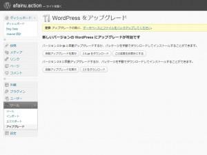 WP2.7.1->2.8へアップグレード