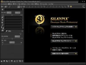 Silkypix Developer Studio Proの起動画面