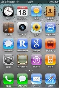iPhoneのホーム画面 (iOS 4.0.1)