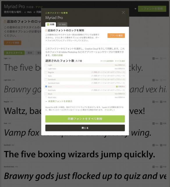 Myriad Proフォントの追加画面